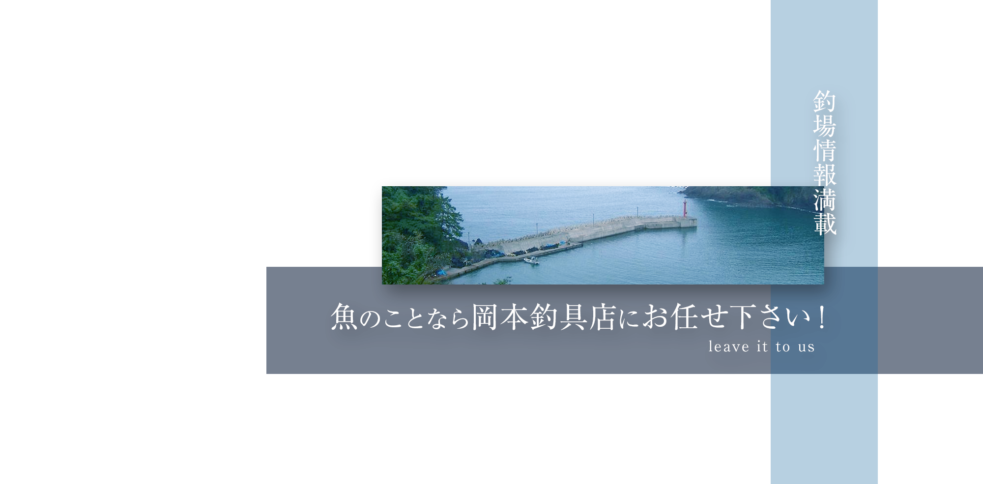 釣場情報満載 魚のことなら岡本釣具店にお任せ下さい!